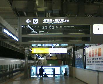 静岡駅帰着