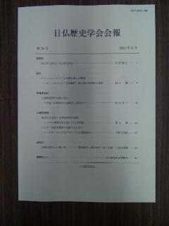いただきもの(日仏歴史学会会報)